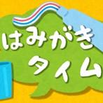 はみがきタイムロゴ正方形.jpg