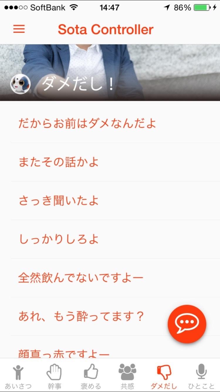 sota_controller_damedashi.jpg
