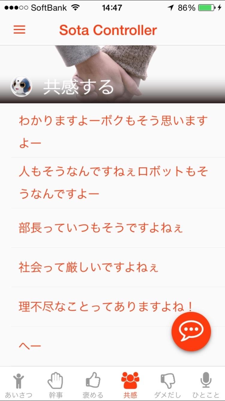 sota_controller_kyoukan.jpg
