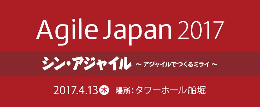 agile_japan.jpg