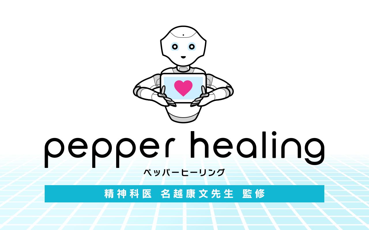 pepper_healing_title.png