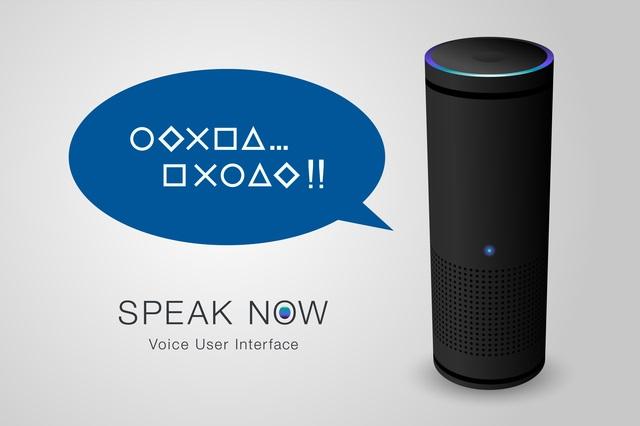VoiceUserInterface2_S.jpg