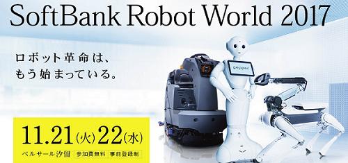 ソフトバンク ロボティクス 株式 会社