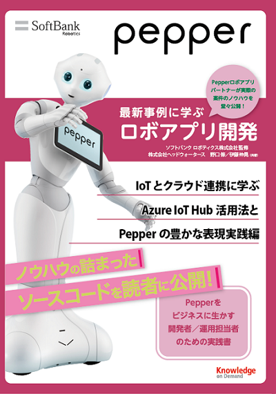 Pepper_cover_IoT_400.png