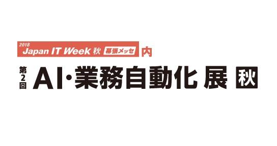 ai18_logo_ja2.jpg