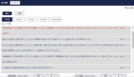 jimaku_dekiagari_ji.png
