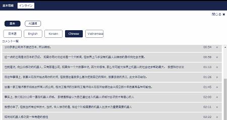 jimaku_dekiagari_ji_ch.png