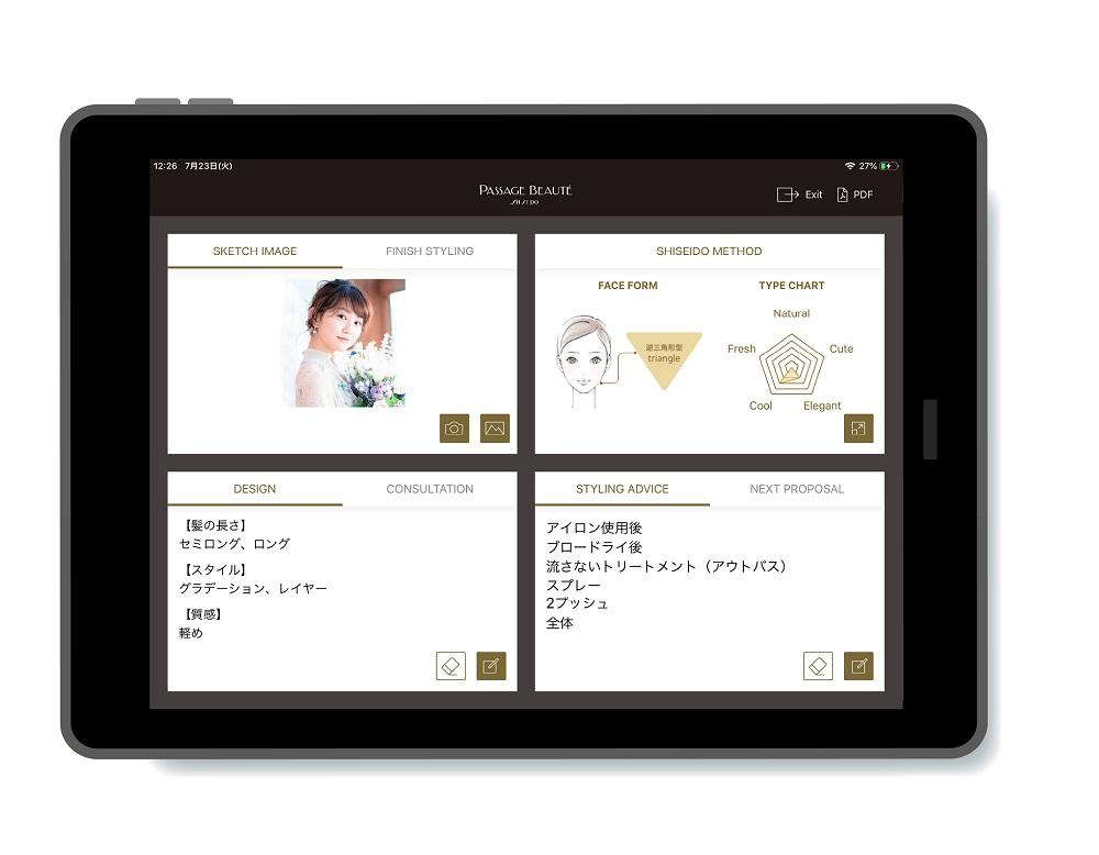 shiseido_app1000.jpg