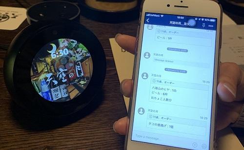 Alexa_izakaya_spot_ordercheck_500.jpg