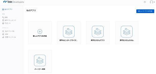 BOX_custom_app_cap500.jpg
