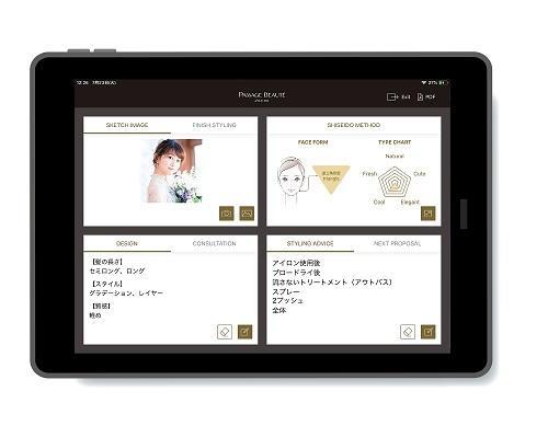 shiseido_app500.jpg