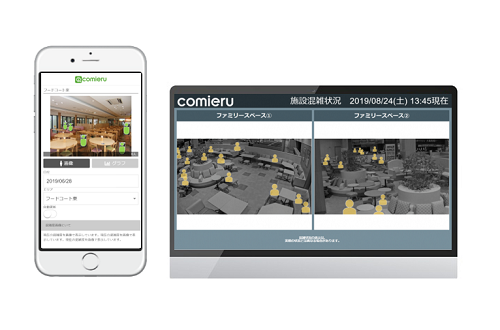 comieru_live_smartdevice500_330.png