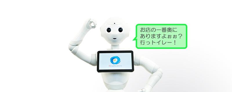 FAQ_Pepper.jpg