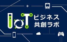 5月27日(金)IoTビジネス共創ラボにてロボットをテーマにスピーカー登壇します。