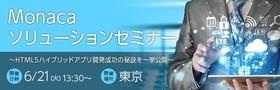 6/21(火)アシアル株式会社主催「Monacaソリューションセミナー」にて、【人工知能×常連優待】顔認識タブレットをテーマに登壇します。