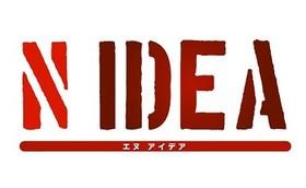 7/26(火)、日経BP社主催プレゼンテーションイベント「N IDEA(エヌ・アイデア)」にて、「ロボット×コグニティブ」をテーマに登壇します。