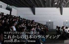 8/8(月)「ウエディングシンポジウム2016」にて、ウエディング業界×人工知能を テーマとしたパネルディスカッションに弊社代表が登壇致しました。