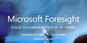9/7(水)、日本マイクロソフト主催「Microsoft Foresight」にて、「クラウドで進化する接客ロボット」をテーマに弊社代表:篠田が登壇します。