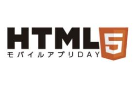 11月14日に開催されるHTML5モバイルアプリDAYにて「モバイル×AI」をテーマにスピーカー登壇します。