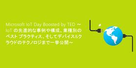 12月5日(月)、日本マイクロソフト主催「Microsoft IoT Day Boosted by TED」にて、「IoT 基盤で進化する Pepper~デバイスを扱う先進事例を紹介~」をテーマに登壇します。