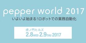 2月8日(水)・9日(木)、ソフトバンクロボティクス株式会社・ソフトバンク株式会社主催『Pepper World 2017』『Pepper App Challenge 2017』に登壇および出展します。