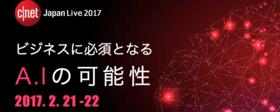 2月21日(火)・22日(水)朝日インタラクティブ株式会社/CNET Japan主催『CNET Japan Live 2017』に出展致します。