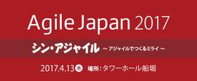 4月13日(木)、『Agile Japan 2017』にて『【新】AIとロボットとモバイルを連携させる!事例の無い道を切り拓くアジャイル』をテーマに登壇します。