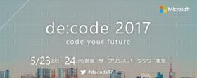 5月23日(火)24日(水)日本マイクロソフト株式会社主催「De:Code2017」に出展致します。