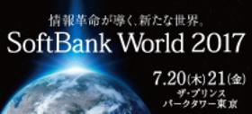 7月20日(木)21日(金)ソフトバンク株式会社主催「SoftBank World 2017」に展示致します。