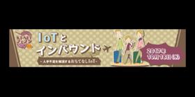 10月18日(水)、『KT-NETフェスタ2017秋』にて「食にまつわる『顧客おもてなしサービス』をテーマに登壇・展示を行います。