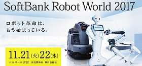 11月21日(火)、22日(水)ソフトバンク株式会社主催「SoftBank Robot World 2017」に出展致します。