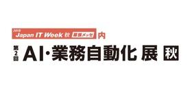 10月24日(水)~10月26日(金)、「第2回 AI・業務自動化展」に出展致します。