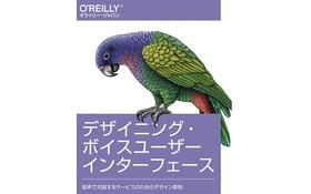 株式会社オライリー・ジャパンが発行する「デザイニング・ボイスユーザーインターフェース」にインタビュー協力を行いました。