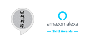 高齢者向けAmazon Alexaスキル「回想新聞 for Alexa」、 Alexa Developer スキルアワード2019にてシニア部門賞を受賞