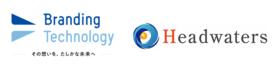 ヘッドウォータース、ブランディングテクノロジーと業務提携。AIで経営課題を解決しDX推進をサポートへ