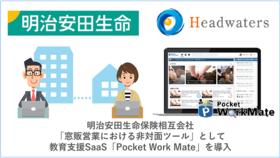 教育支援SaaS「Pocket Work Mate(ポケットワークメイト)」が明治安田生命保険相互会社の窓販営業における非対面営業ツールとして認定