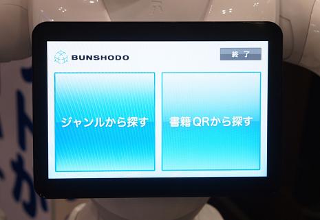 bunnsyoudou2.png