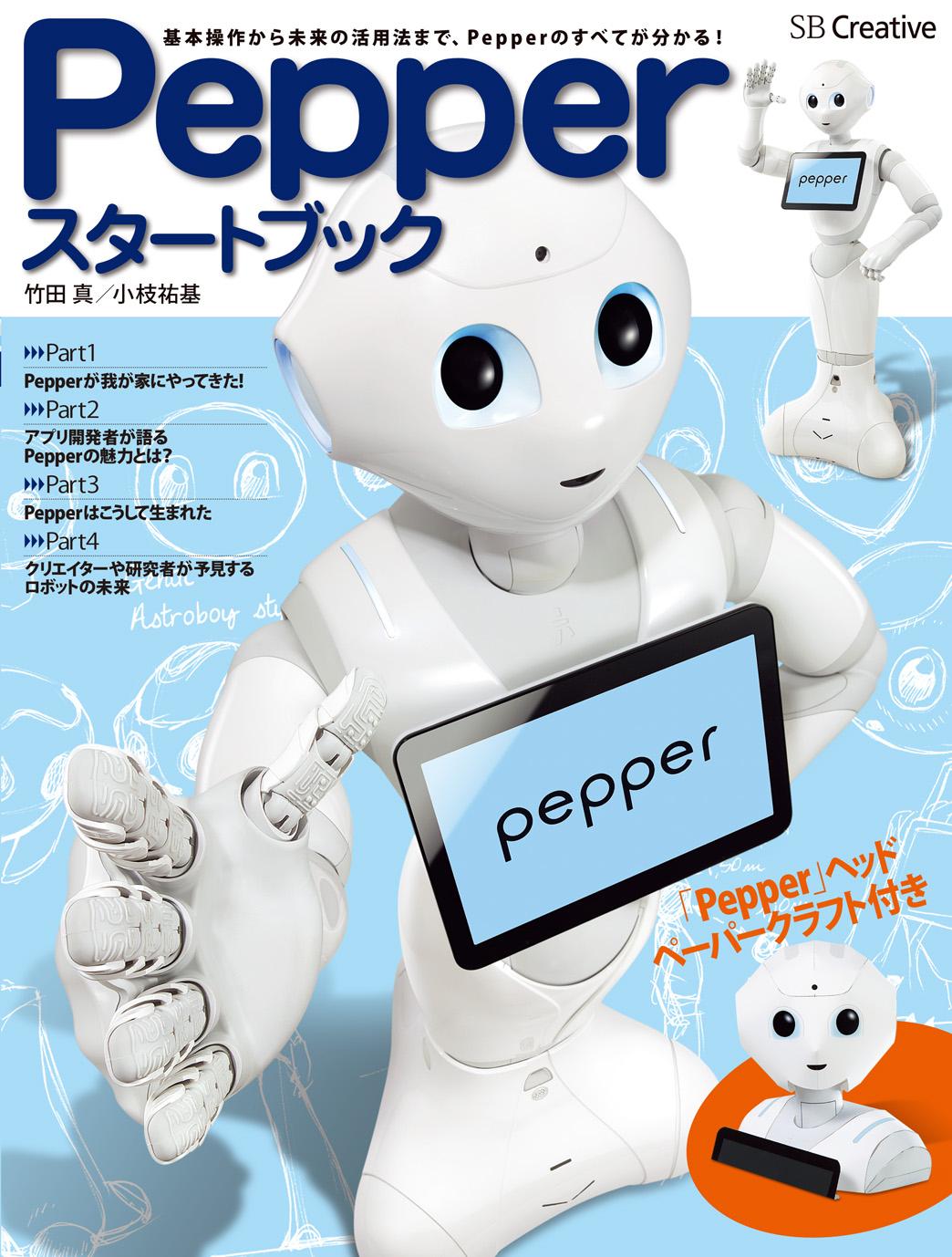 Pepper_startbook.jpg