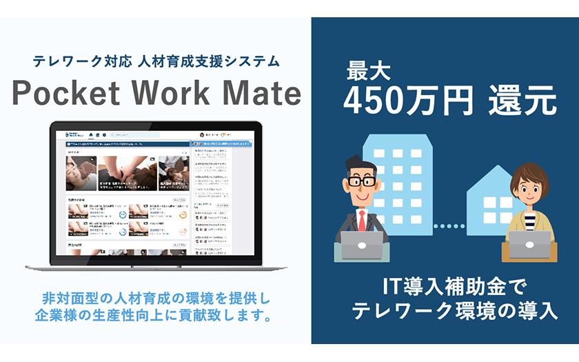 テレワーク/在宅勤務に適した新入社員教育支援SaaS「Pocket Work Mate(ポケットワークメイト)」がIT導入補助金2020対象ツールに認定