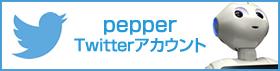 pepperイメージ
