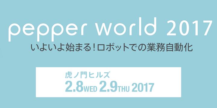 pepperworld2017.png